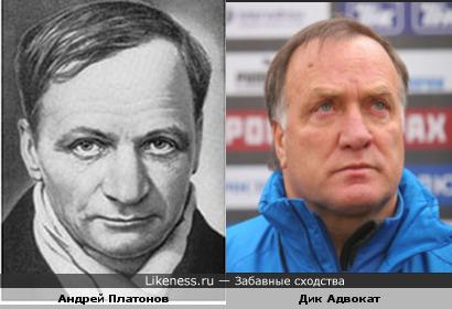 Андрей Платонов и Дик Адвокат