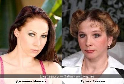 Джианна Майклз похожа на Ирину Савину