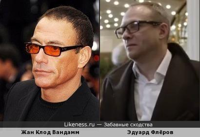 Жан Клод Вандамм и Эдуард Флёров