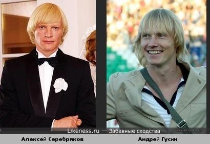 Алексей Серебряков похож на Андрея Гусина