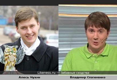 Алесь Мухин и Владимир Стогниенко