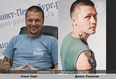 Денис Рожков похож на Илью Черта