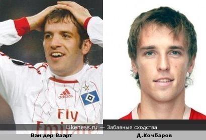 Рафаэль Ван дер Ваарт похож на Дмитрия Комбарова