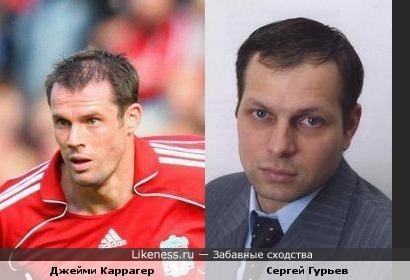 Футболист Джейми Каррагер похож на актера Сергея Гурьева
