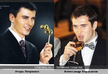 Игорь Петренко похож на Александра Кержакова