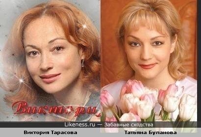 Виктория Тарасова и Татьяна Буланова немного похожи
