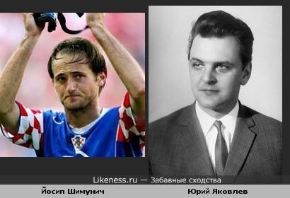 футболист Шимунич похож на Ю.Яковлева