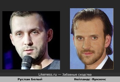 Руслан Белый и Армандс Нейландс-Яунземс