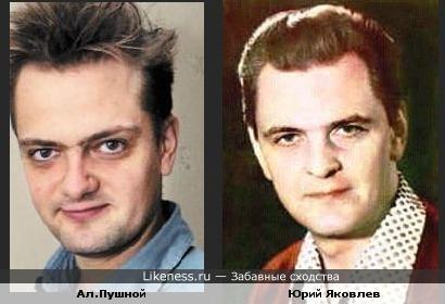 Вам не кажется, что Пушной похож на Яковлева?