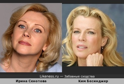 Ирина Сенотова похожа на Ким Бесинджер