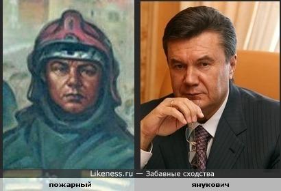 пожарный из картинки похож на Януковича