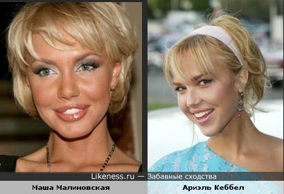 Маша Малиновская похожа на Ариэль Кеббел
