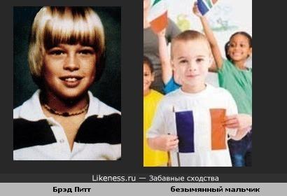 мальчик похож на Брэда Питта в детстве