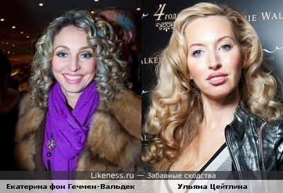 Екатерина фон Гечмен-Вальдек и Ульяна Цейтлина