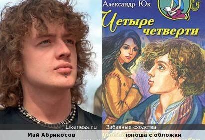 Персонажа обложки рисовали с Мая Абрикосова