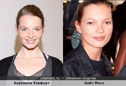 Каролина Херфурт похожа на Кейт Мосс