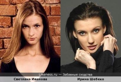 Светлана Иванова похожа на Ирину Шебеко