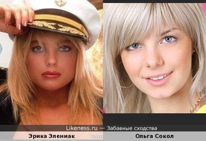 Ольга Сокол похожа на Эрику Элениак
