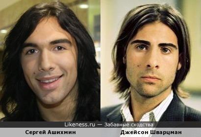 Сергей Ашихмин и Джейсон Шварцман