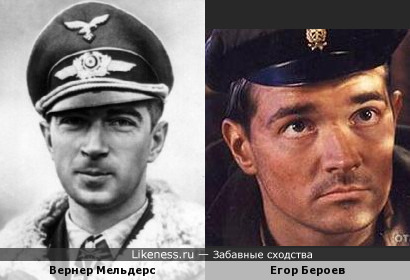 Егор Бероев и Вернер Мельдерс