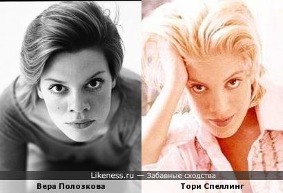 Вера Полозкова похожа на Тори Спеллинг