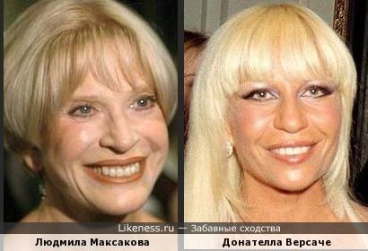 Людмила Максакова наомнила здесь Донателлу Версаче