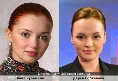 Ольга Кузьмина похожа на Дарью Собкалову