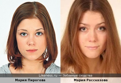 Мария Пирогова = Мария Рассказова?