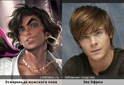 Если бы Эсмеральда была мужчиной, она была бы похожа на Зака Эфрона
