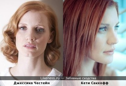 Джессика Честейн и Кети Сакхофф похожи