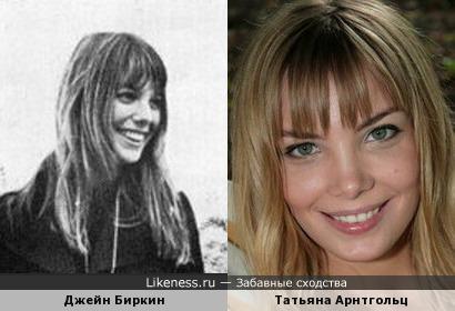 Джейн Биркин напомнила Татьяну (или Ольгу) Арнтгольц