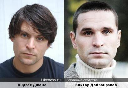 Андрас Джонс и Виктор Добронравов