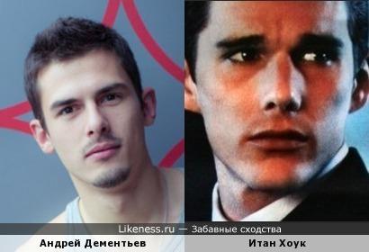 Андрей Дементьев похож на Итана Хоука