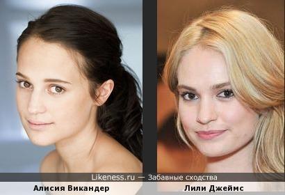 Алисия Викандер и Лили Джеймс похожи