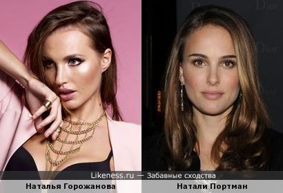 Наталья Горожанова похожа на Натали Портман