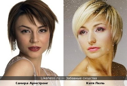 Катя похожа на Самиру