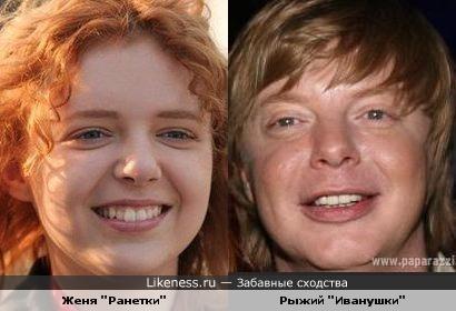 "Женя ""Ранетки"" похожа на Григорьева-Аполлонова"
