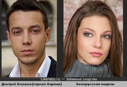 Дмитрий Блажко похож на белорусскую модель