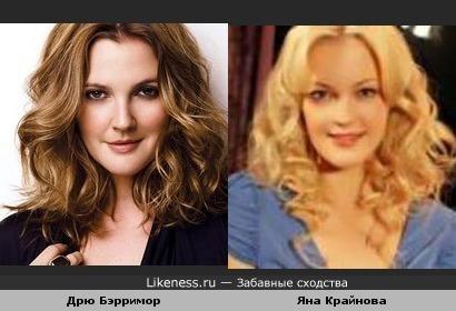 Яна Крайнова похожа на Дрю Бэрримор