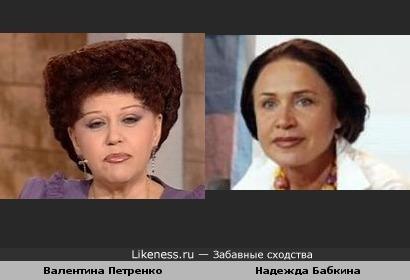 Валентина Петренко похода на Надежду Бабкину