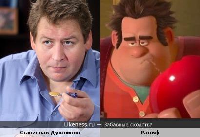 Ральф похож на Станислава Дюжникова