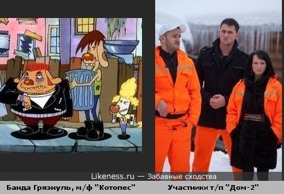 """Участники т/п """"Дом-2"""" похожи на Банду Грязнуль"""
