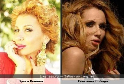 Эрика Кишева и Светлана Лобода похожи