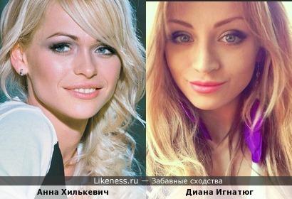 Анна Хилькевич и Диана Игнатюг