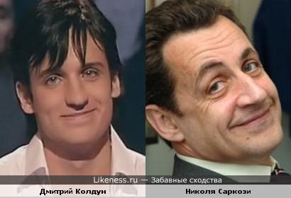 как похожи улыбки Дмитрия Колдуна и Николя Саркози!