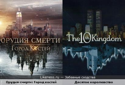"""Постер """"Города Костей"""" подозрительно напоминает о """"Десятом королевстве"""""""
