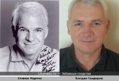 Богдан Сыдорив похож на Стивеа Мартина