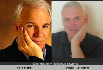 Богдан Сыдорив похож на Стива Мартина