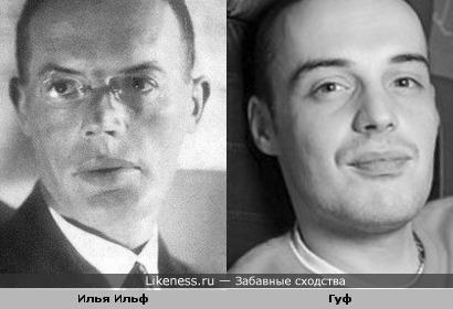Илья Ильф похож на Гуфа