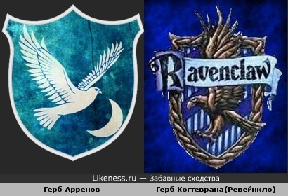 Герб Арренов похож на герб Когтеврана(Ревейнкло)